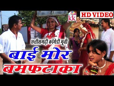 Bai Mor Bam Fataka|  Ramu Yadav ,Duje Nishad | CG COMEDY MOVIE | Chhattisgarhi Movie | Hd Video 2019