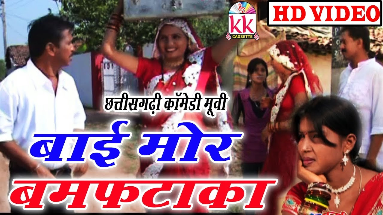 Download Bai Mor Bam Fataka|  Ramu Yadav ,Duje Nishad | CG COMEDY MOVIE | Chhattisgarhi Movie | Hd Video 2019