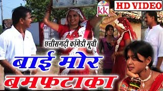 Bai Mor Bam Fataka|  Ramu Yadav ,Duje Nishad | CG COMEDY MOVIE | Chhattisgarhi Movie | Hd Video 2019