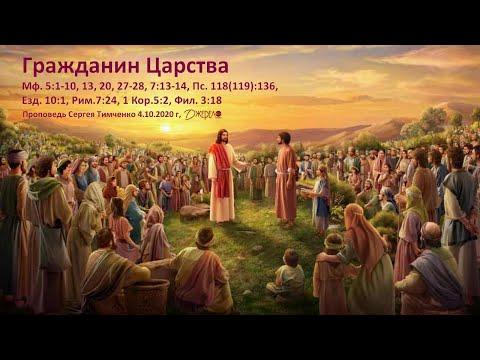 2020-10-04 Гражданин Царства (Мф. 5:1.10, 13, 20, 27-28, 7:13-14 и др.) Проповедь. Сергей Тимченко