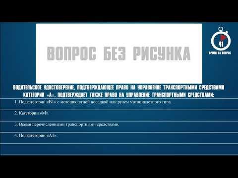 Билет 31 Вопрос 1 - Водительское удостоверение, подтверждающее право на управление транспортными сре