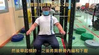 Publication Date: 2020-11-06 | Video Title: 崇真書院健身室-卧推