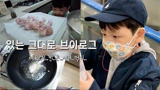 평범한 브이로그✨/수제치킨 만들기 (대환장파티)/ 감자…
