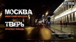 Москва → Тверь (Москва, Никитский переулок → Тверь, проспект Победы) (01/2016)