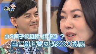 小S黃子佼接棒《康熙》?!詹仁雄坦言因為XXX破局