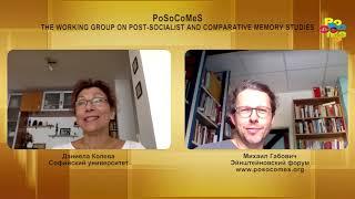 Интервью PoSoCoMeS #6b: Даниела Колева, Софийский университет