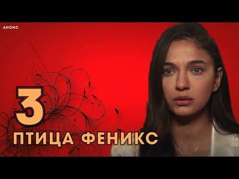ПТИЦА ФЕНИКС 3 СЕРИЯ русская озвучка (Анонс, Дата выхода)