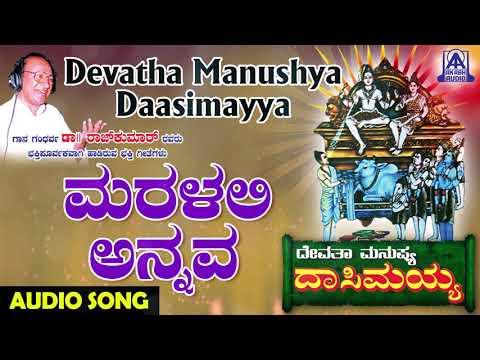 Maralali Annava   Devatha Manushya Dasimayya   Kannada Devotional Songs   Akash Audio