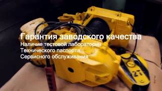 видео Ограничители грузоподъемности для тельферов