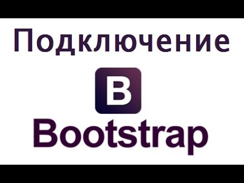 Урок 5 - Подключаем Bootstrap 3 к шаблону Joomla