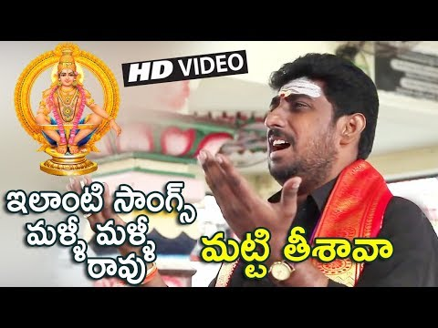 matti-tisava-matti-bommanu-chesava-song-hd-2018---ayyappa-most-popular-songs-telugu-2018