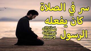 هذا الشئ كان يفعله الرسول ﷺفي الصلاة وللاسف يجهله كثير من الناس اليوم ..معلومة هامة جداً
