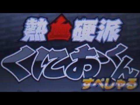 【3DS】熱血硬派くにおくんすぺしゃる 第一話「花園高校の番長」【920kun】