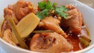 Gà kho sả , cách làm đặc biệt của nhà Natha Food    Braised chicken with Lemon Grass