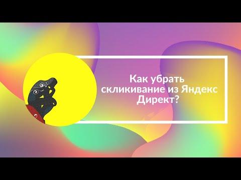 Как убрать скликивание из Яндекс Директ?