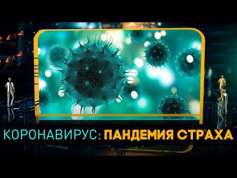 Коронавирус – угроза или страх угрозы? Как отличить фейки от реальности?