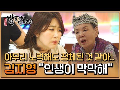 아무리 노력해도 정체된 것 같아요..전원일기 이후 쭈욱 고민이라는 김지영, 김수미 회장님의 찐조언???? | 밥은먹고다니냐?