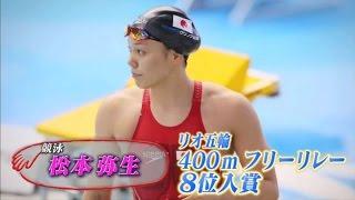 あらすじ 50回目の出演アスリートは、水泳の松本弥生選手。 ロンドン、...