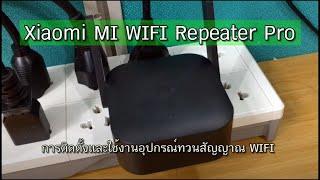 Xiaomi MI WIFI Repeater Pro อุปกรณ์ทวนสัญญาณ Wifi