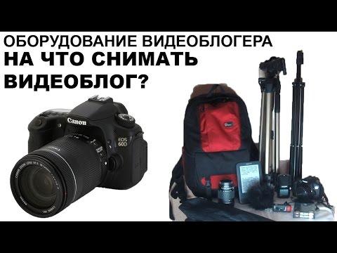 Оборудование видеоблогера (На что снимать видеоблог?) - Cмотреть видео онлайн с youtube, скачать бесплатно с ютуба