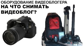 Оборудование видеоблогера (На что снимать видеоблог?)