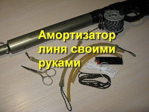 Амортизатор для подводного ружья своими руками