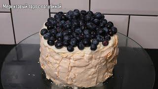 Меренговый торт с голубикой Готовим быстро просто и вкусно