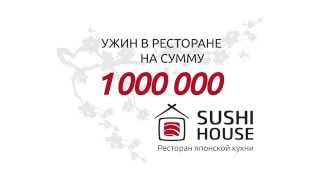 Sushi House Суши Хаус