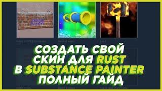 Как создать свой скин для Rust 2021 (раст) в substance painter. Полный гайд.