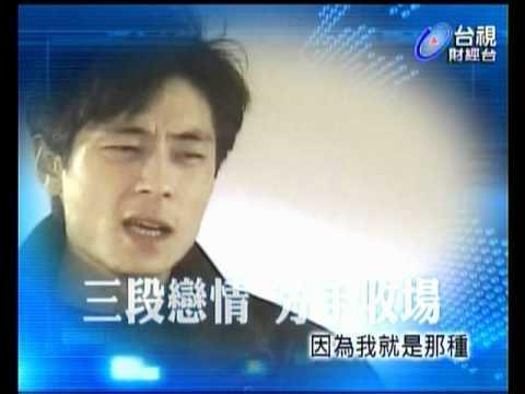 《預告1》熱線追蹤--王傑 - YouTube