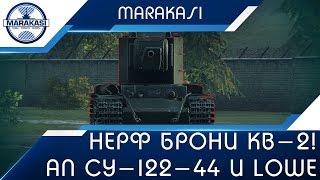 Тест 0.9.17, нерф брони КВ-2! ап брони СУ-122-44 и lowe, три калибра World of Tanks