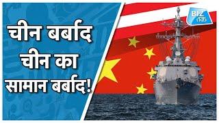 China Is Dying!।BizTak।Rohit Kaushik