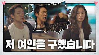 """취객으로부터 전여빈(Jeon Yeo been)을 구한 손석구 """"저 여인을 구해줬습니다"""" 멜로가 체질(Be melodramatic) 12회"""
