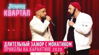 Вечерний Квартал 2020 - MONATIK НА КАРАНТИНЕ - Подборка лучших приколов за Апрель 2020
