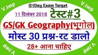 GS/GK भूगोल मोस्ट 30 प्रश्न TEST#3 II Geography GS/Bhoogol GS-Supet TET/VDO-GS TEST#3-1dayexamtarget