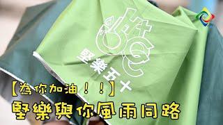 Publication Date: 2021-04-22 | Video Title: 【為你加油!!】堅樂與你風雨同路|HGCampusTV Ho