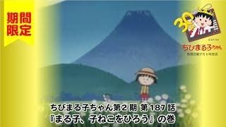 ちびまる子ちゃん アニメ 第2期 第187話『まる子、子ねこをひろう』の巻 ちびまる子ちゃん 検索動画 6