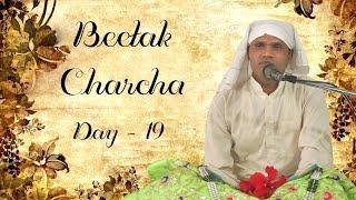 Beetak  Charcha (बीतक चर्चा) Day -19 : Tejsingh ji
