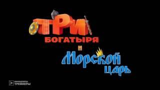 Три Богатыря и Морской Царь Официальный Трейлер 2016   Мультфильм HD