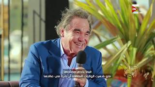 كل يوم - لقاء المخرج و السيناريست  العالمي اوليفر ستون مع الإعلامي عمرو اديب