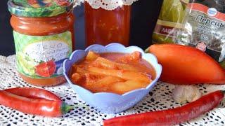 Лечо из болгарского перца с томатной пастой — видео рецепт