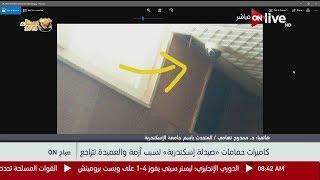 صباح ON - د. ممدوح تهامي - المتحدث باسم جامعة الإسكندرية: كاميرات حمامات