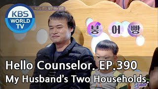 He only comes home once a week. Why did my husband marry me? [Hello Counselor/ENG,THA/2018.12.03]