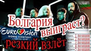 Болгария выиграет? Резкий взлёт! / Евровидение-2018 / Eurovision-2018