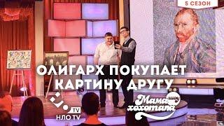 Олигарх покупает  картину другу | Шоу Мамахохотала на НЛО TV
