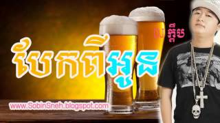 ♫ ឌីជេក្ដឹប - NON STOP DJ KDEP - Hip Hop-Remix - Romantic Song 2015