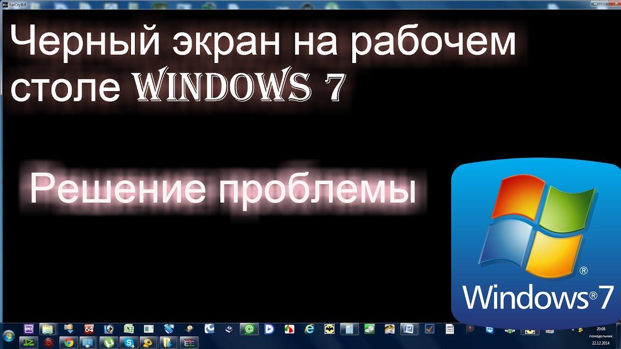 Черный Экран Вместо Обоев Windows 7