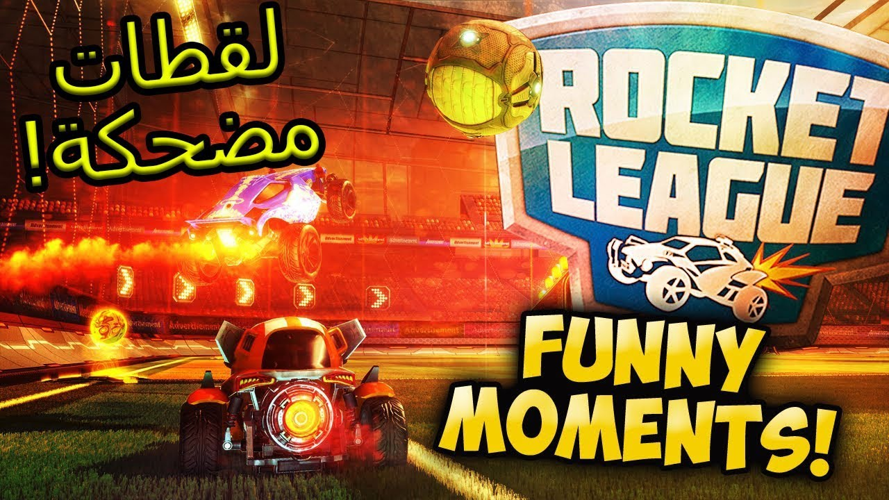 منوعات روكيت ليق | لقطات مضحكة | Rocket League Humorous Moments