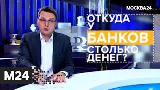 """""""Фанимани"""": готова ли Россия к мировому кризису - Москва 24"""