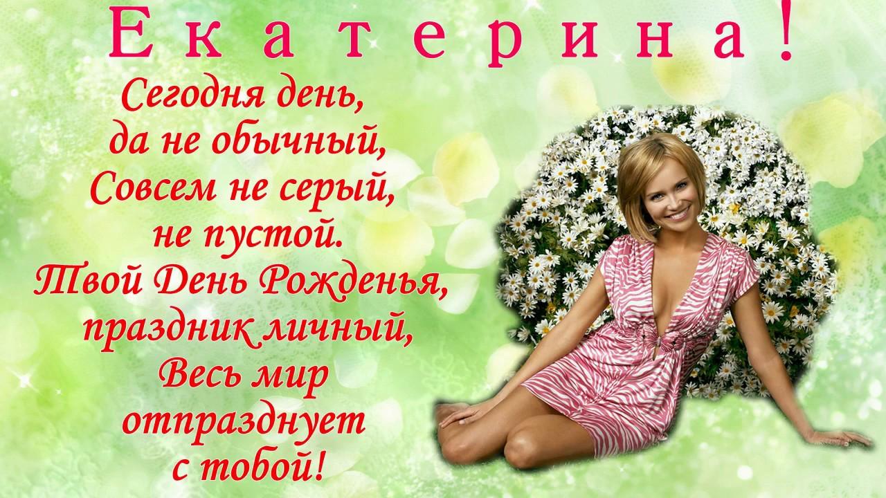 Стихи поздравления катя